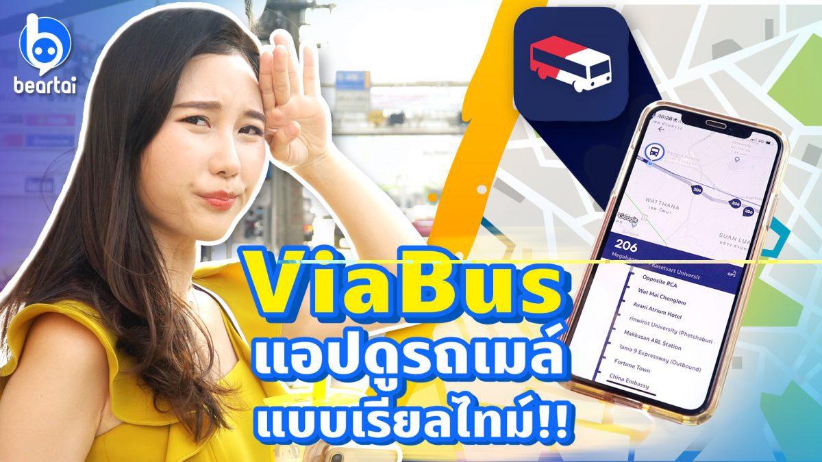 Via bus แอปดูรถเมล์แบบเรียลไทม์!!