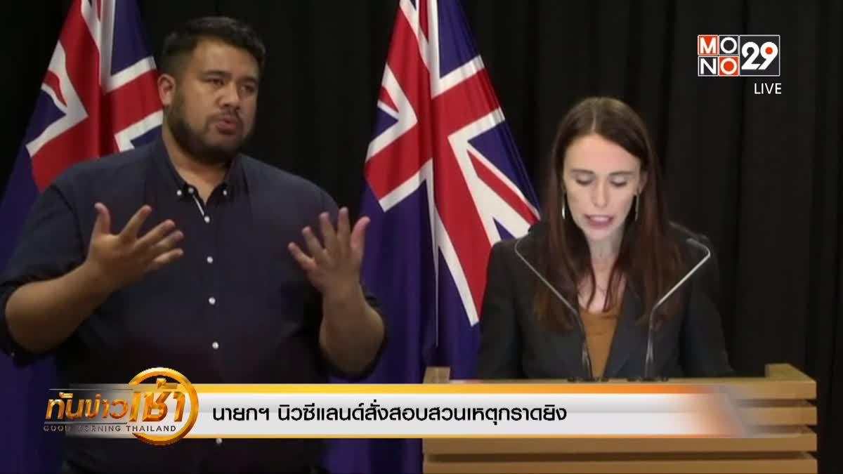 นายกฯ นิวซีแลนด์สั่งสอบสวนเหตุกราดยิง
