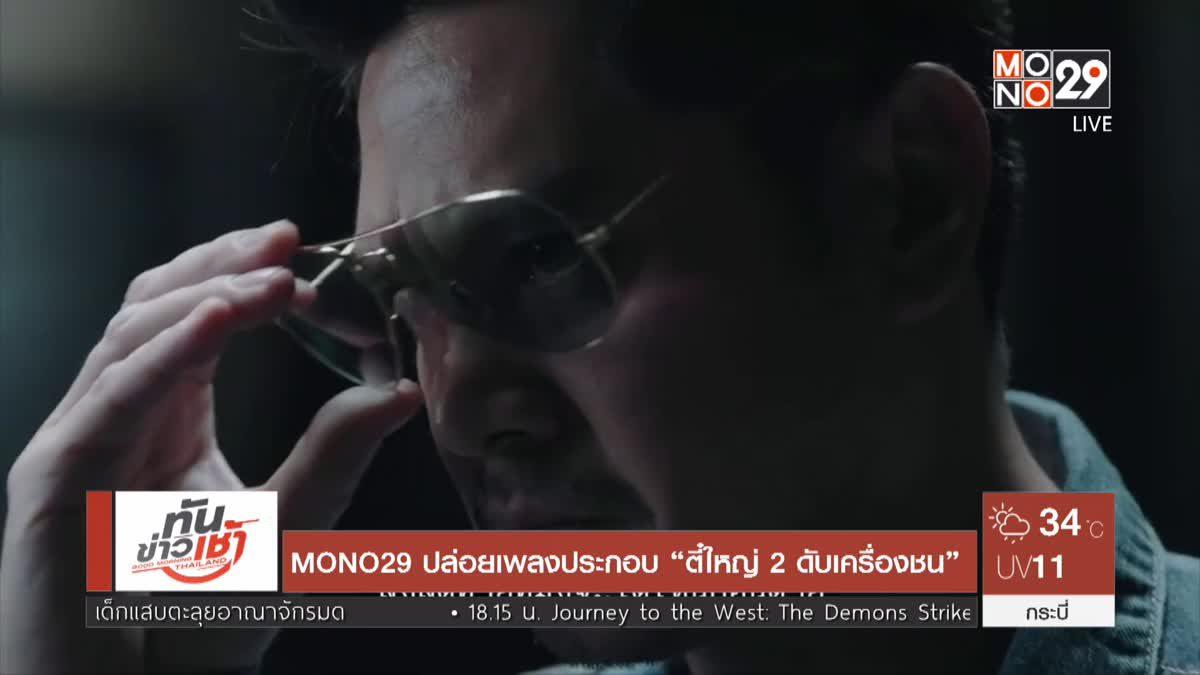 """MONO29 ปล่อยเพลงประกอบ """"ตี๋ใหญ่ 2 ดับเครื่องชน"""""""