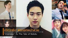 """เปิดวาร์ป """"จางดงยุน"""" พระเอกเกาหลีหน้าสวย ในซีรีส์ The Tale of Nokdu"""