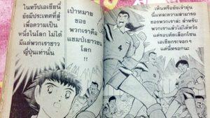 อ่านเเล้วฮึกเหิม! ไทยเย้ยซึบาสะ(ญี่ปุ่น)เราไม่ได้หวังแค่รอบคัดเลือกโซนเอเชีย