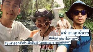 แพรว เล่า ฟรอยด์ ร้องไห้หนักข่าวล่าเสือดำทุ่งใหญ่ฯ อาสาทำงานฟรีเพื่อป่าไทย!!