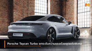 Porsche ยกระดับความแรงให้กับ Taycan Turbo ด้วยชุดแต่งพิเศษ