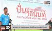 MONO 29 ร่วมกิจกรรม ปั่นวิถีไทย สำราญใจวิถีนนท์