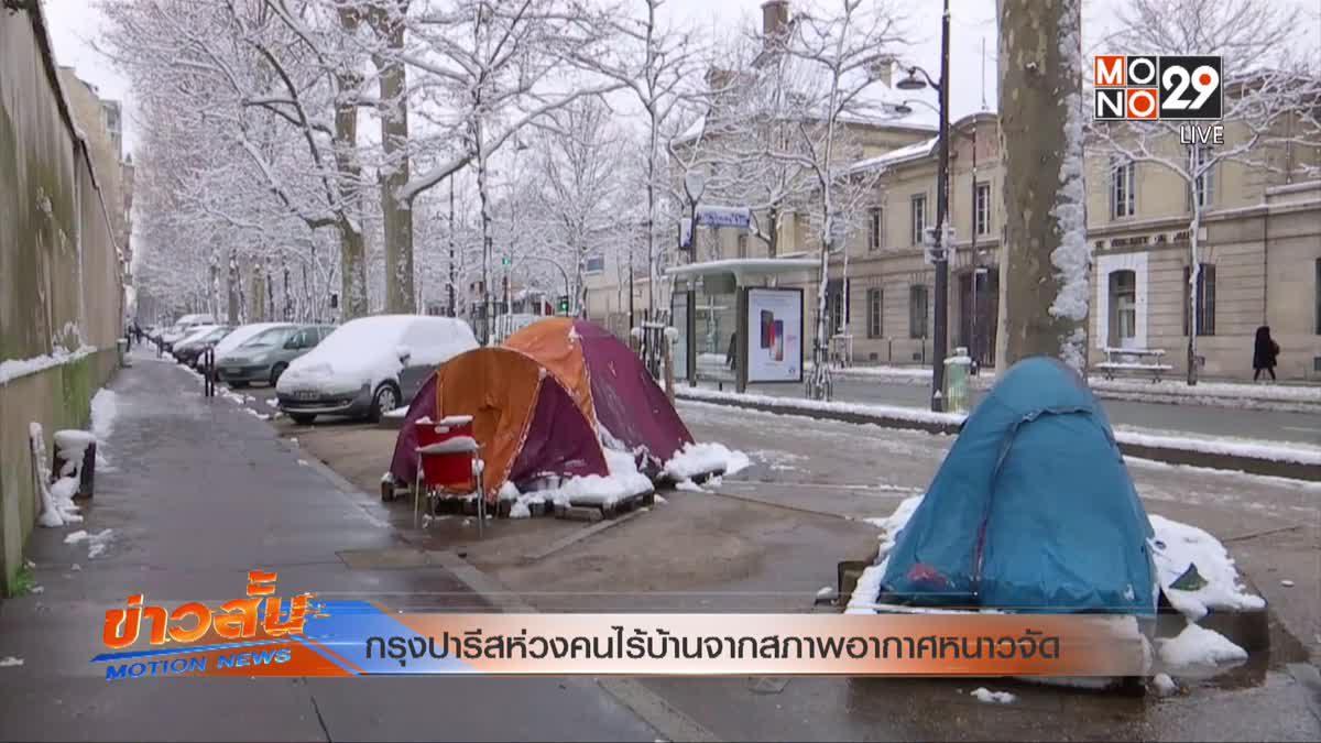 กรุงปารีสห่วงคนไร้บ้านจากสภาพอากาศหนาวจัด