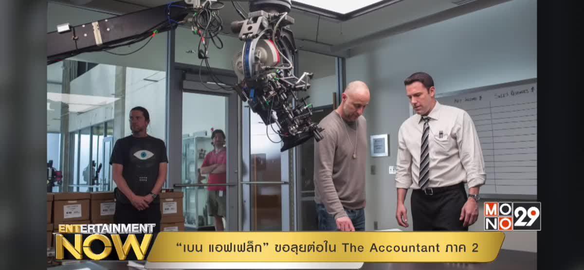 """""""เบน แอฟเฟล็ก"""" ขอลุยต่อใน The Accountant ภาค 2"""