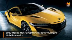 2020 Honda NSX เวอร์ชั่นสีเหลืองสุดพิเศษบุกญี่ปุ่น เปิดให้สั่งจองแล้ว