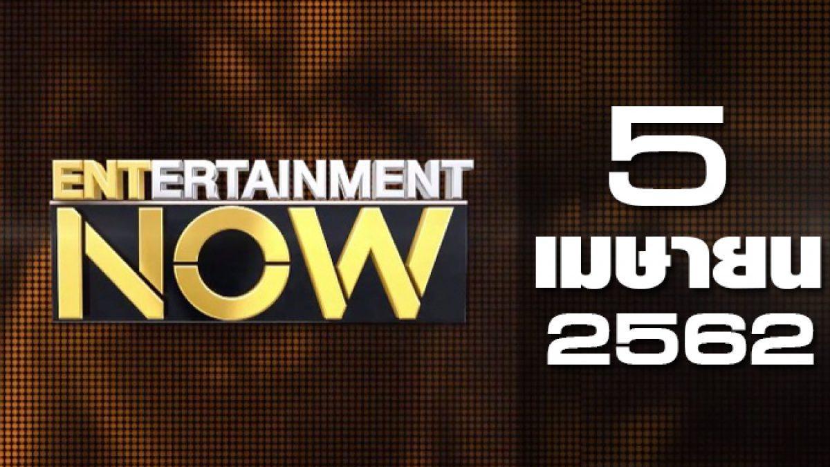 Entertainment Now Break 1 05-04-62