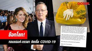 ทอมแฮงค์ และ ริต้า ภรรยาตรวจพบติดเชื้อไวรัส COVID-19