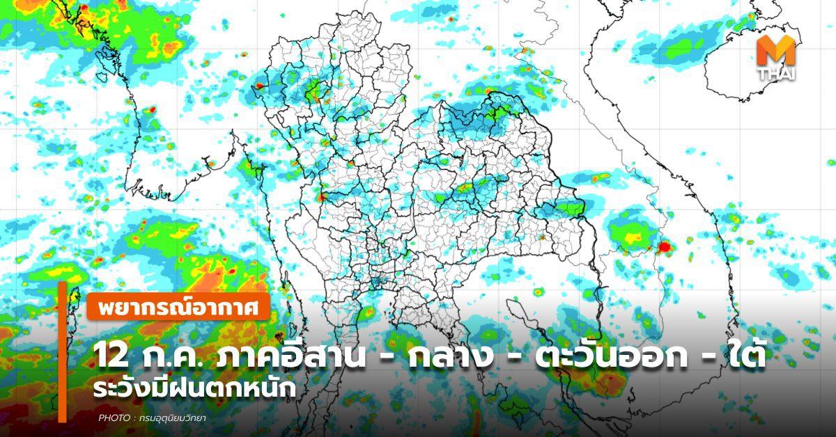 พยากรณ์อากาศ 12 ก.ค. – อีสาน-กลาง-ตะวันออก-ใต้ มีฝนตกหนัก