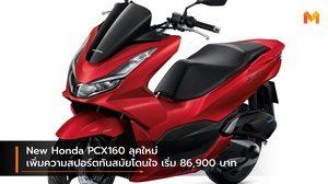 New Honda PCX160 ลุคใหม่เพิ่มความสปอร์ตทันสมัยโดนใจ เริ่ม 86,900 บาท