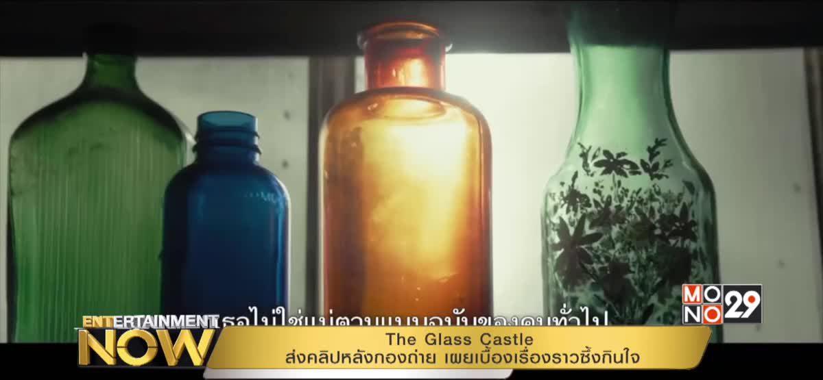 The Glass Castle ส่งคลิปหลังกองถ่าย เผยเบื้องเรื่องราวซึ้งกินใจ