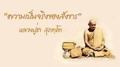 ความเป็นจริงของสังขาร หลักคำสอน หลวงปู่ชา สุภทฺโท