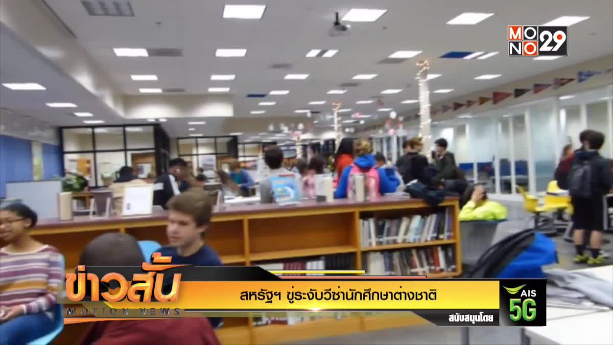 สหรัฐฯ ขู่ระงับวีซ่านักศึกษาต่างชาติ