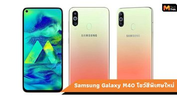 Samsung Galaxy M40 มาพร้อมกับสีใหม่รุ่นพิเศษ Cocktail Orange