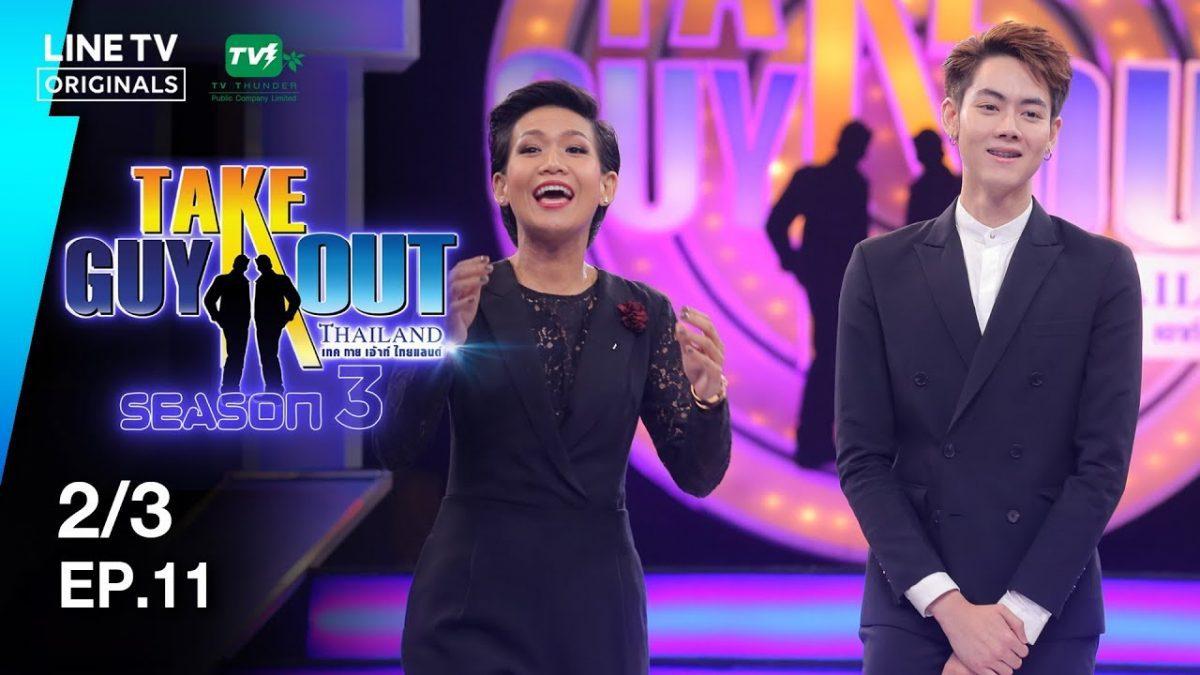 โดม อุดมกิจสกุล | Take Guy Out Thailand S3 - EP.11 - 2/3 (4 ส.ค. 61)