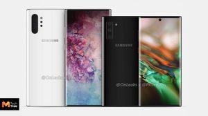 เผยวันเปิดตัว Samsung Galaxy Note10 จะเปิดตัวในวันที่ 10 สิงหาคม
