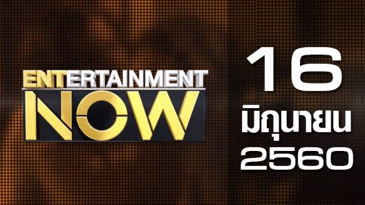 Entertainment Now 16-06-60