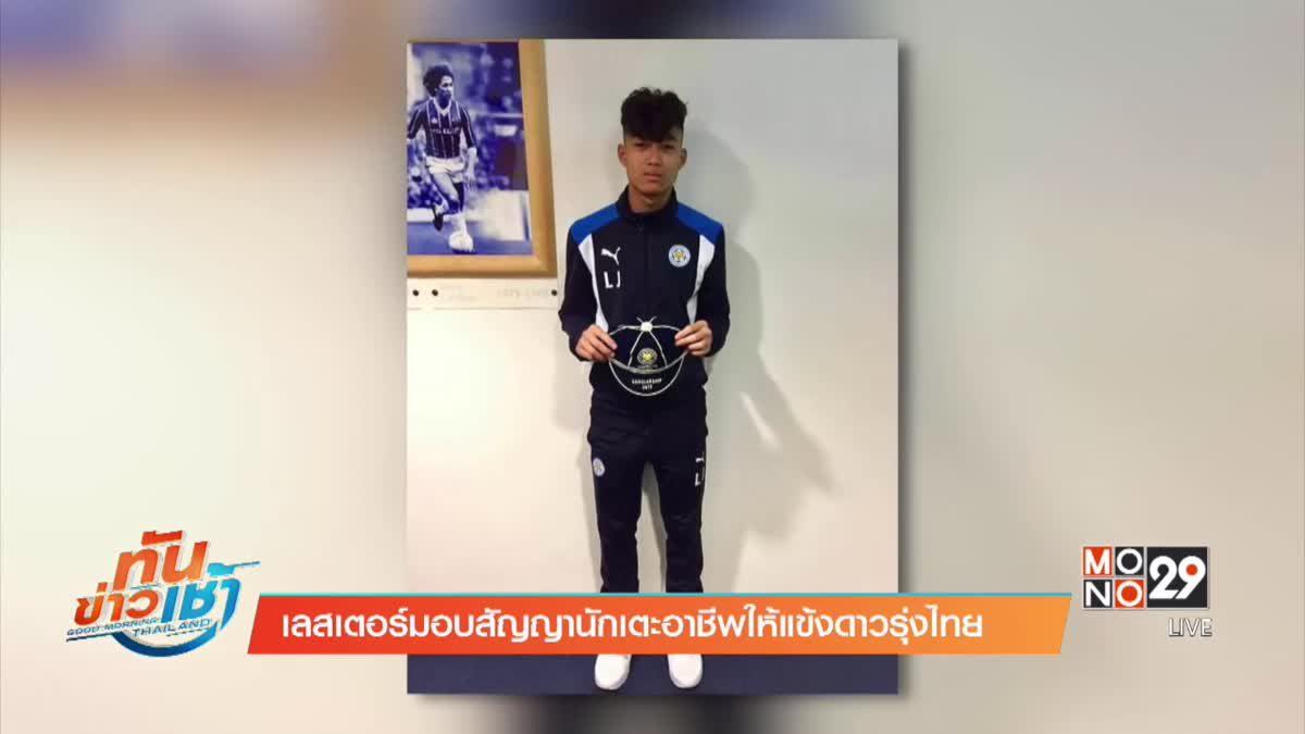 เลสเตอร์มอบสัญญานักเตะอาชีพให้แข้งดาวรุ่งไทย