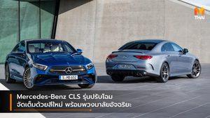 Mercedes-Benz CLS รุ่นปรับโฉม จัดเต็มด้วยสีใหม่ พร้อมพวงมาลัยอัจฉริยะ