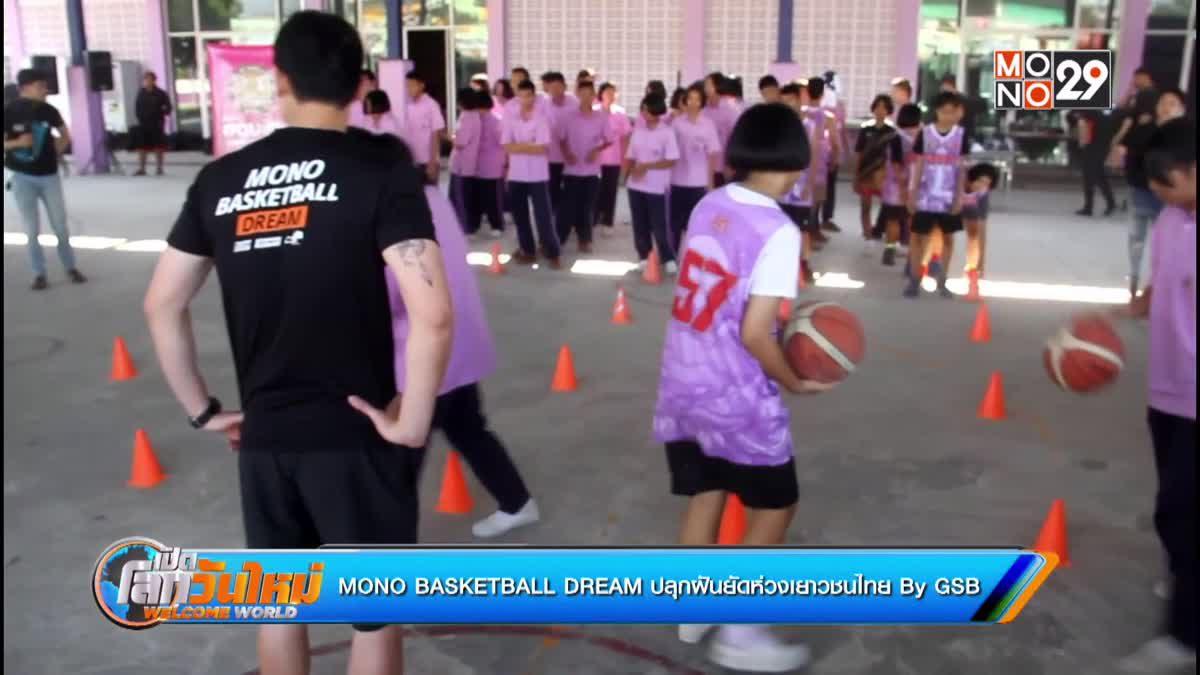 MONO BASKETBALL DREAM ปลุกฝันยัดห่วงเยาวชนไทย By GSB