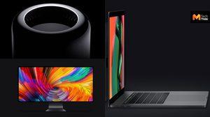 สรุปอุปกรณ์ Hardware ที่คาดว่าจะได้เห็นในงาน WWDC 2019 คืนนี้