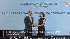 Bridgestone รับรางวัล Business Partner Award 2020 ต่อเนื่องเป็นปีที่ 2