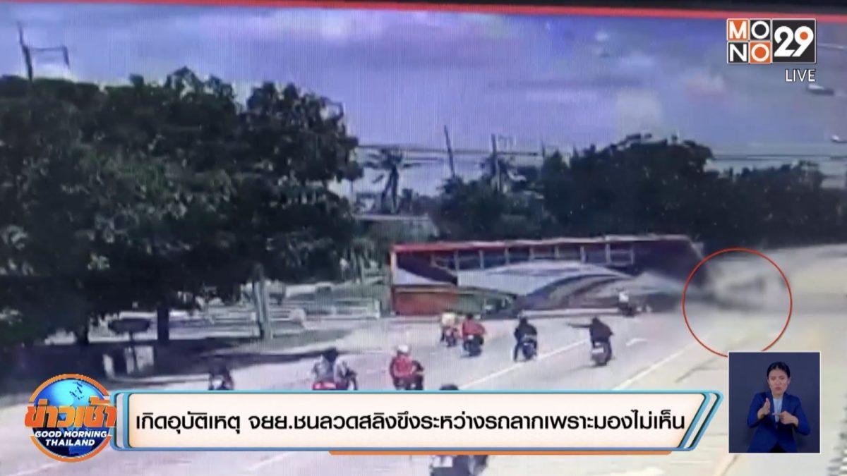 เกิดอุบัติเหตุ จยย.ชนลวดสลิงขึงระหว่างรถลากเพราะมองไม่เห็น