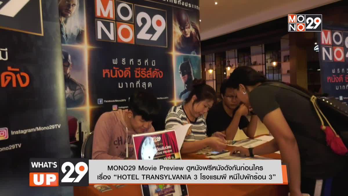 "MONO29 Movie Preview ดูหนังฟรีหนังดังกันก่อนใคร เรื่อง ""HOTEL TRANSYLVANIA 3 โรงแรมผี หนีไปพักร้อน 3"""
