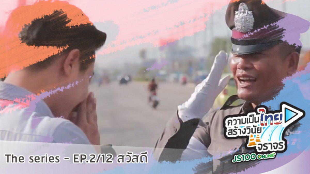 ความเป็นไทยสร้างวินัยจราจร The Series - Ep.2/12 สวัสดี