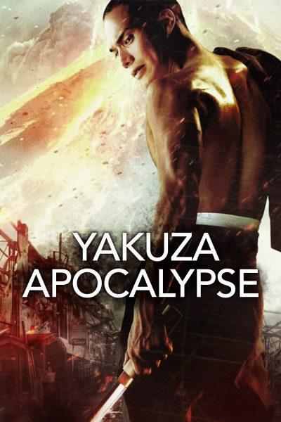ยากูซ่า ปะทะ แวมไพร์ Yakuza Apocalypse