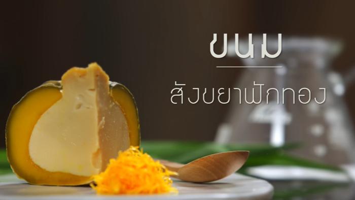 วิธีทำ สังขยาฟักทอง เมนูขนมไทยเนื้อนุ่มละมุน หวาน อร่อย