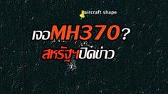 ช็อกโลก ! วิศวกรมือฉมังอ้างสหรัฐฯปิดข่าว เผยเจอซากMH370 ถูกยิงจนพรุน