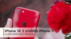 แหล่งข่าวยืนยัน iPhone SE 2 อาจจะใช้ชื่อว่า iPhone 9