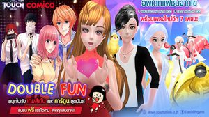Touch Online X comico เต้นมันส์อ่านการ์ตูนจิ้นฟินพร้อมกิจกรรมอัพเดทเพียบ