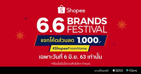 ดีเดย์วันที่ 6 เดือน 6 ส่งท้ายมหกรรม Shopee 6.6 Brands Festival สุดยิ่งใหญ่