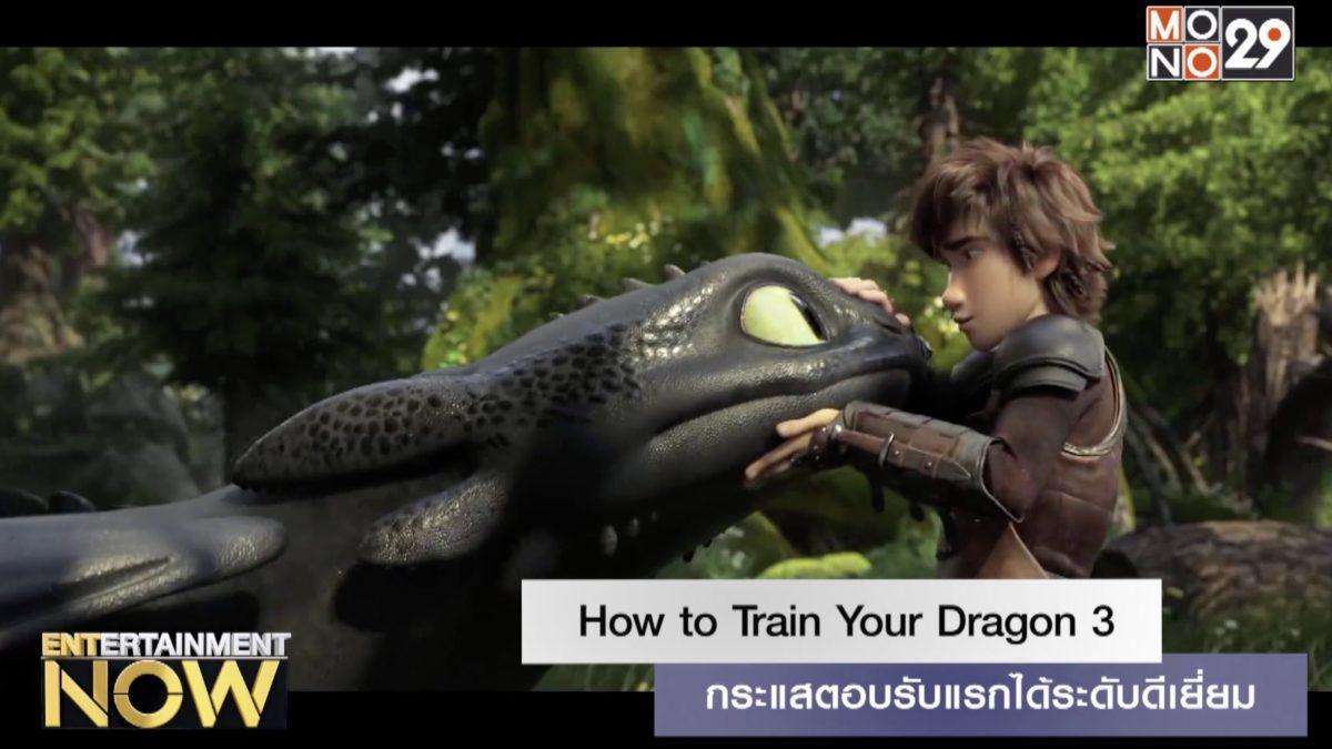 How to Train Your Dragon 3 กระแสตอบรับแรกได้ระดับดีเยี่ยม