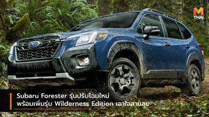 Subaru Forester รุ่นปรับโฉมใหม่ พร้อมเพิ่มรุ่น Wilderness Edition เอาใจสายลุย