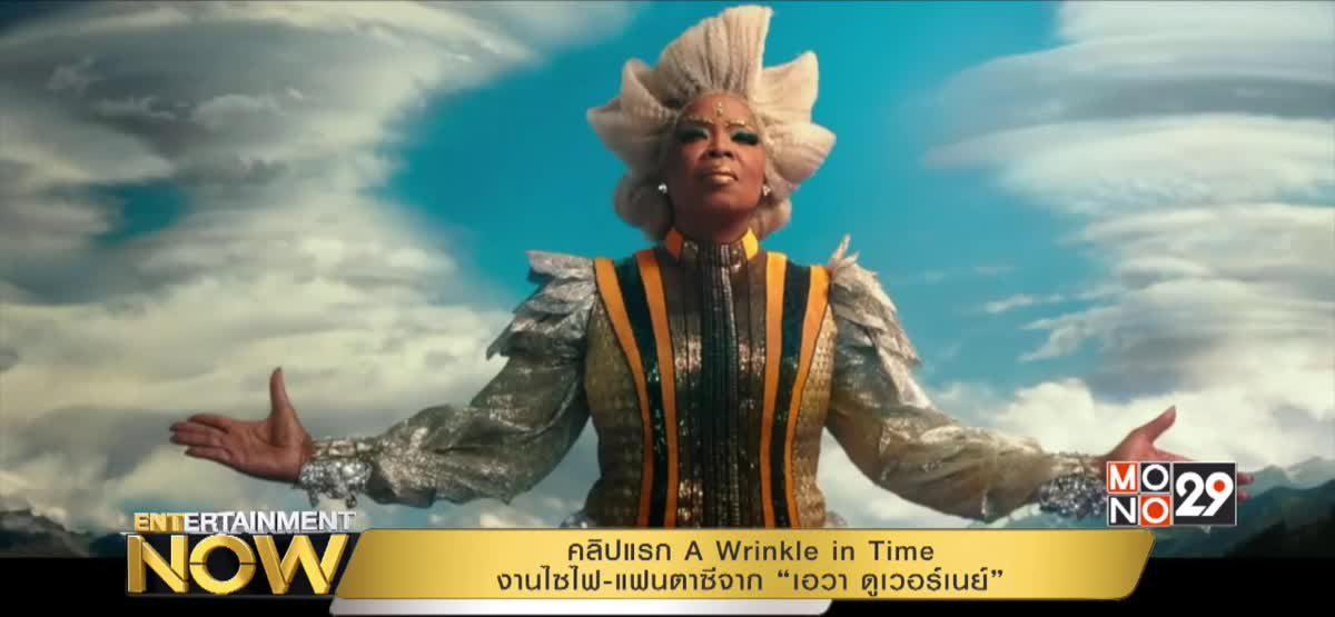 """คลิปแรก A Wrinkle in Time งานไซไฟ-แฟนตาซีจาก """"เอวา ดูเวอร์เนย์"""""""