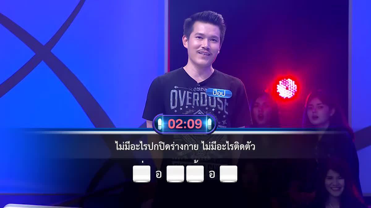 รายการ ตกสิบหยิบล้าน Still Standing Thailand - 07 เมษายน 60 [FULL]