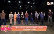 """MONO29 เปิดตัวภาพยนตร์แอคชั่น – คอมเมดี้ """"สายบู๊ ฟัด/จัด/หนัก"""""""