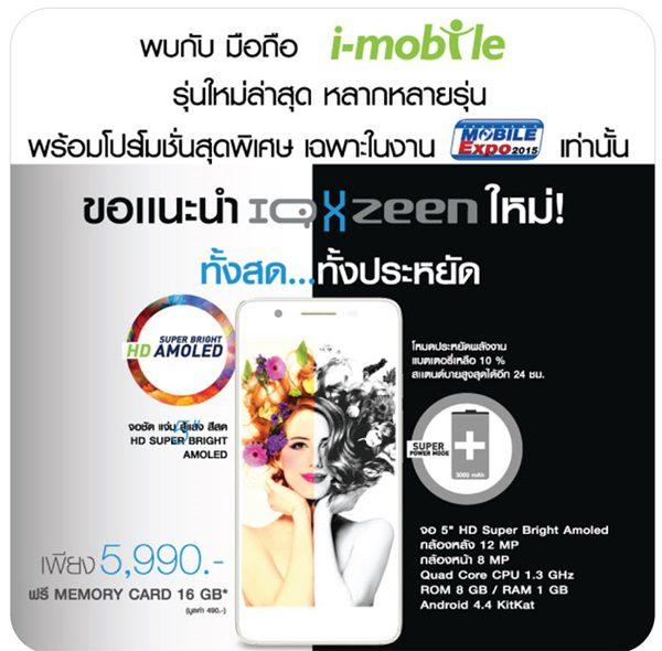 promotion-mobileexpo2015-04