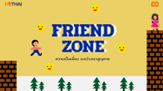 เฟรนด์โซน : Friend Zone ความเป็นเพื่อน ระหว่างเราสูญหาย เมื่อใครสักคนบอกรัก