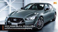 2020 Nissan Skyline สีใหม่สุดเฉิดฉาย คงไว้ทั้งความแรงและความล้ำทุกอณู