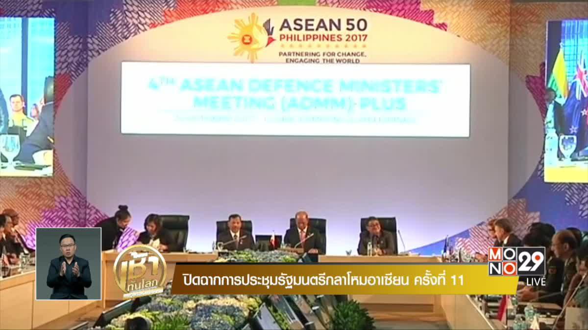 ปิดฉากการประชุมรัฐมนตรีกลาโหมอาเซียน ครั้งที่ 11