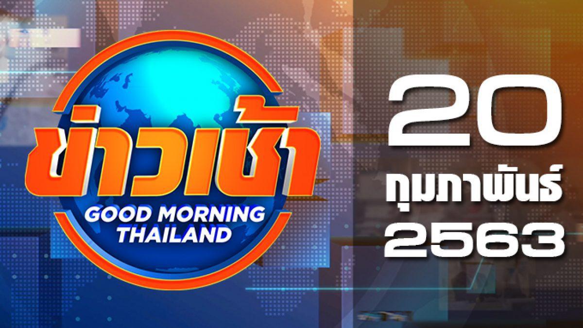 ข่าวเช้า Good Morning Thailand 20-02-63