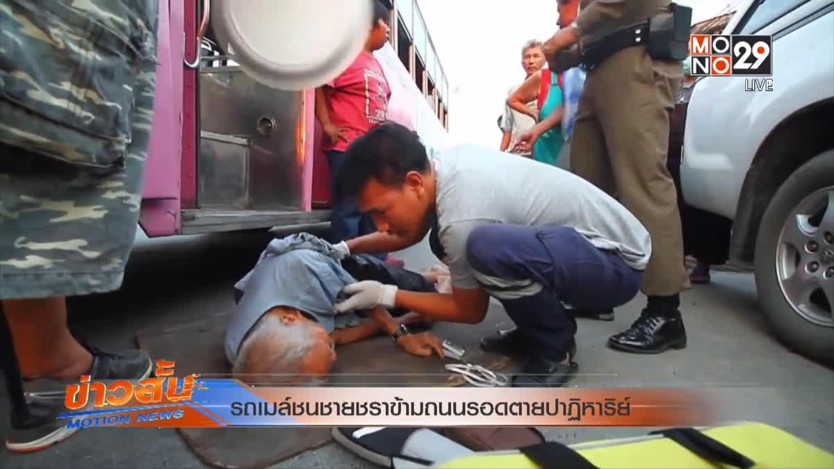รถเมล์ชนชายชราข้ามถนนรอดตายปาฏิหาริย์