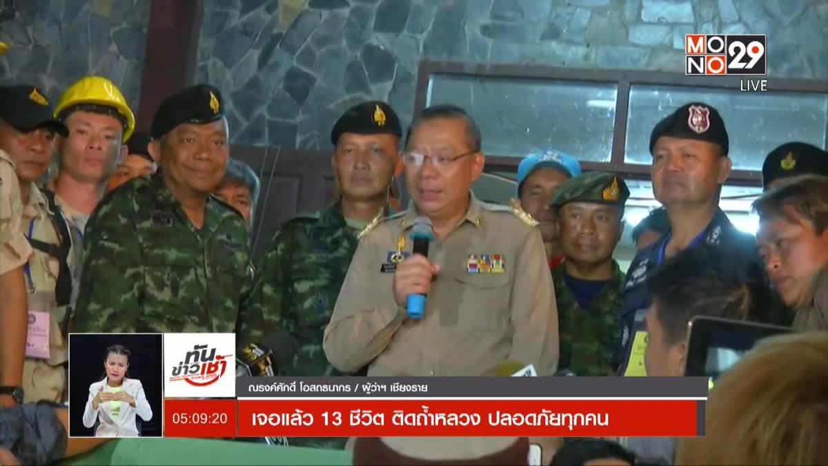 ทันข่าวเช้า Good Morning Thailand 03-07-61