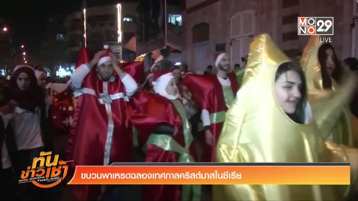 ขบวนพาเหรดฉลองเทศกาลคริสต์มาสในซีเรีย