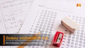 ฝึกทำข้อสอบ วิชาคณิตศาสตร์ ป.6 Pre O-net 2559